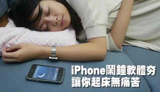 Watch iPhone鬧鐘軟體之動新聞 GIF on Gfycat. Discover more iPhone 鬧鐘 GIFs on Gfycat