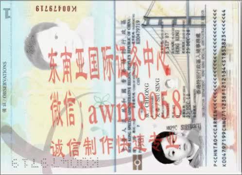 Watch and share 香港护照办理【微信:AWM8058】最高仿 GIFs by 办理各类高仿证件【QQ/微信:507067086】 on Gfycat