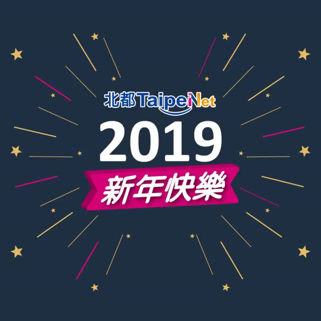 Watch and share 2019-happy-New-Year GIFs on Gfycat