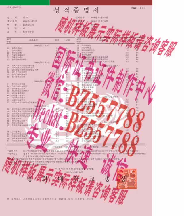 Watch and share 做个假的北海道大学毕业证成绩单[咨询微信:BZ557788]办理世界各国证书证件 GIFs on Gfycat