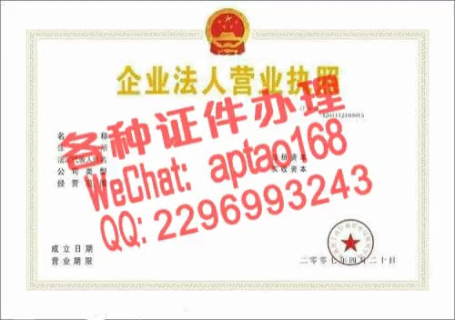 Watch and share 3r5dv-甘肃中医学院毕业证办理V【aptao168】Q【2296993243】-d5pn GIFs by 办理各种证件V+aptao168 on Gfycat