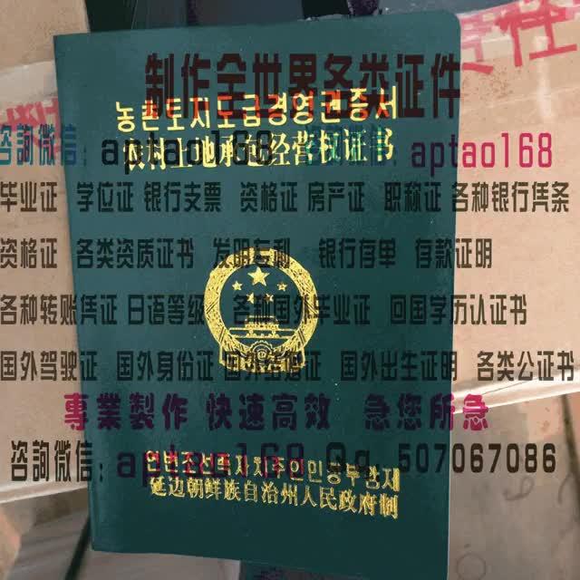 Watch and share 农村土地承包经营权证书1 GIFs by 各国证书文凭办理制作【微信:aptao168】 on Gfycat
