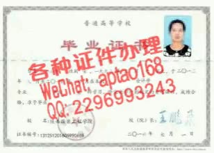 Watch and share Cmam6-湖南网络工程职业学院毕业证办理V【aptao168】Q【2296993243】-jr1f GIFs by 办理各种证件V+aptao168 on Gfycat
