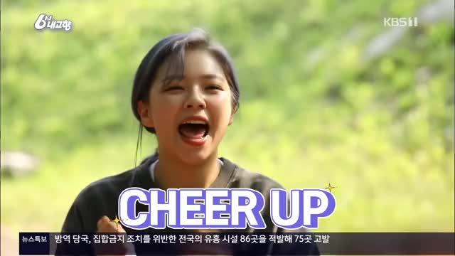 Watch and share Jeongyeon 4 - 200603.KBS1.6시 내고향.TWICE.1080i.H264.Zard GIFs by ShineAsNine on Gfycat