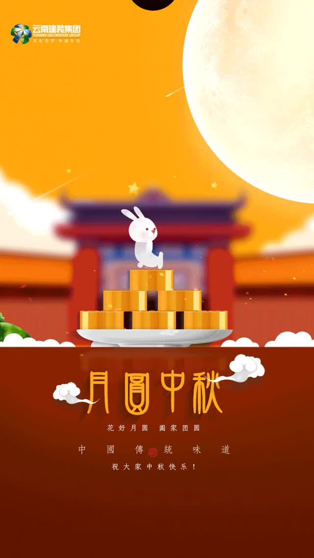 Watch and share 2019.9.9-中秋海报 (1) GIFs on Gfycat