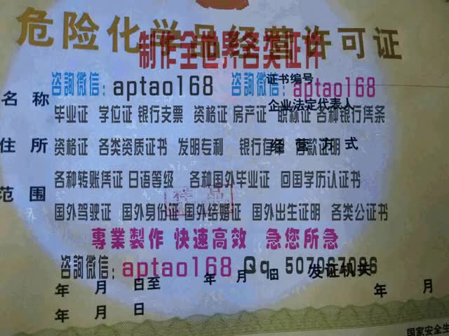 Watch and share 微信化学品经营许可证 GIFs by 各国证书文凭办理制作【微信:aptao168】 on Gfycat
