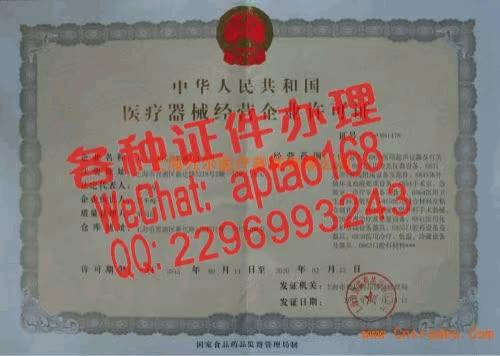 Watch and share 9rj7d-买个假的普通话水平测试等级证书V【aptao168】Q【2296993243】-cqi0 GIFs by 办理各种证件V+aptao168 on Gfycat