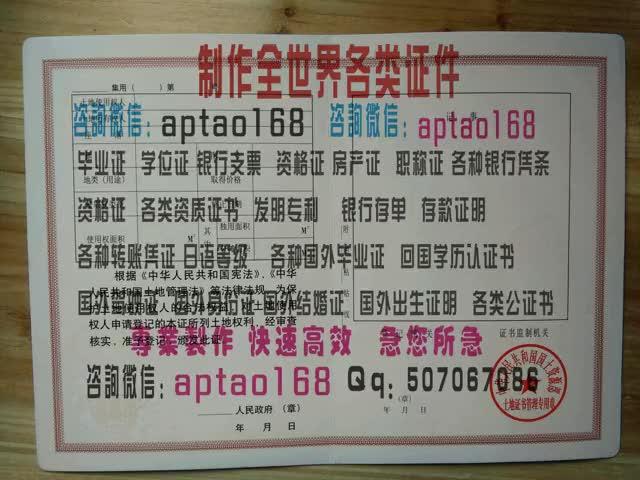 Watch and share 集体土地使用证 GIFs by 各国证书文凭办理制作【微信:aptao168】 on Gfycat