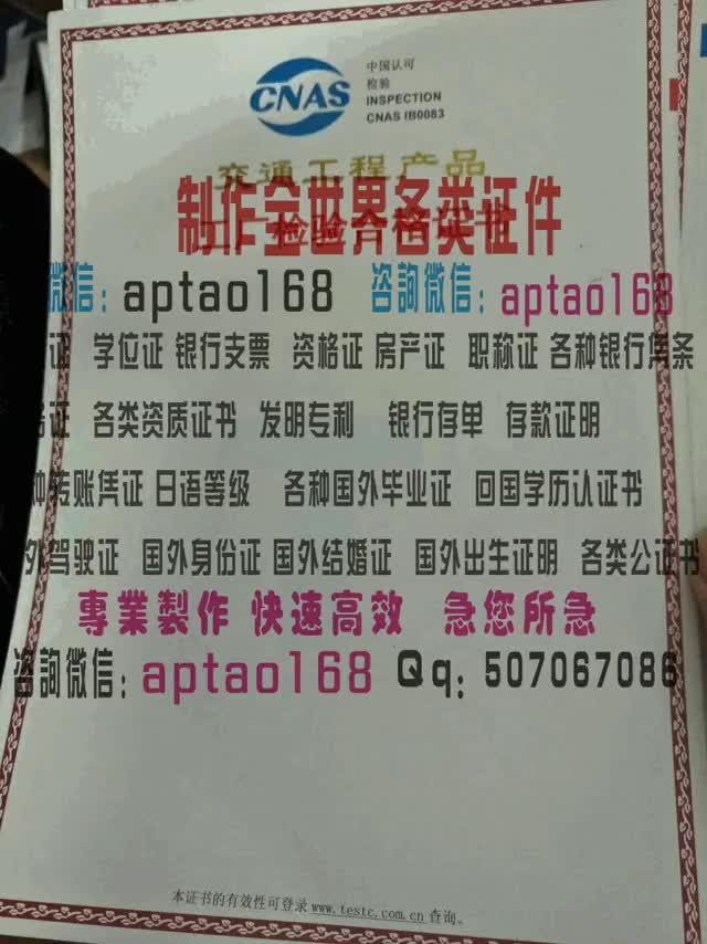 Watch and share 交通工程产品工厂检验合格证书 GIFs by 各国证书文凭办理制作【微信:aptao168】 on Gfycat