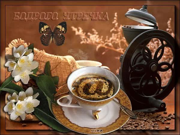 Watch and share С Добрым Утром GIFs on Gfycat