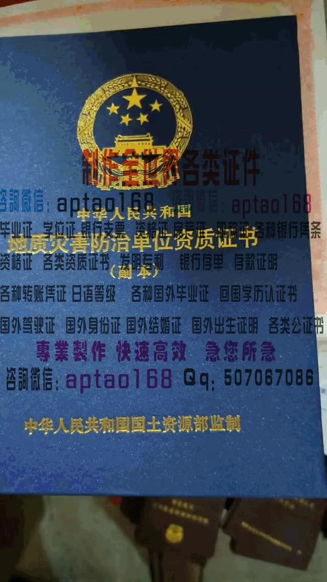 Watch and share 地质灾害防治单位资质证书副本 GIFs by 各国证书文凭办理制作【微信:aptao168】 on Gfycat