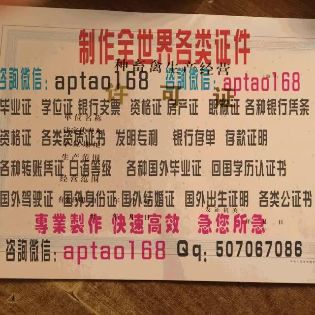 Watch and share 种畜禽生产经营 GIFs by 各国证书文凭办理制作【微信:aptao168】 on Gfycat