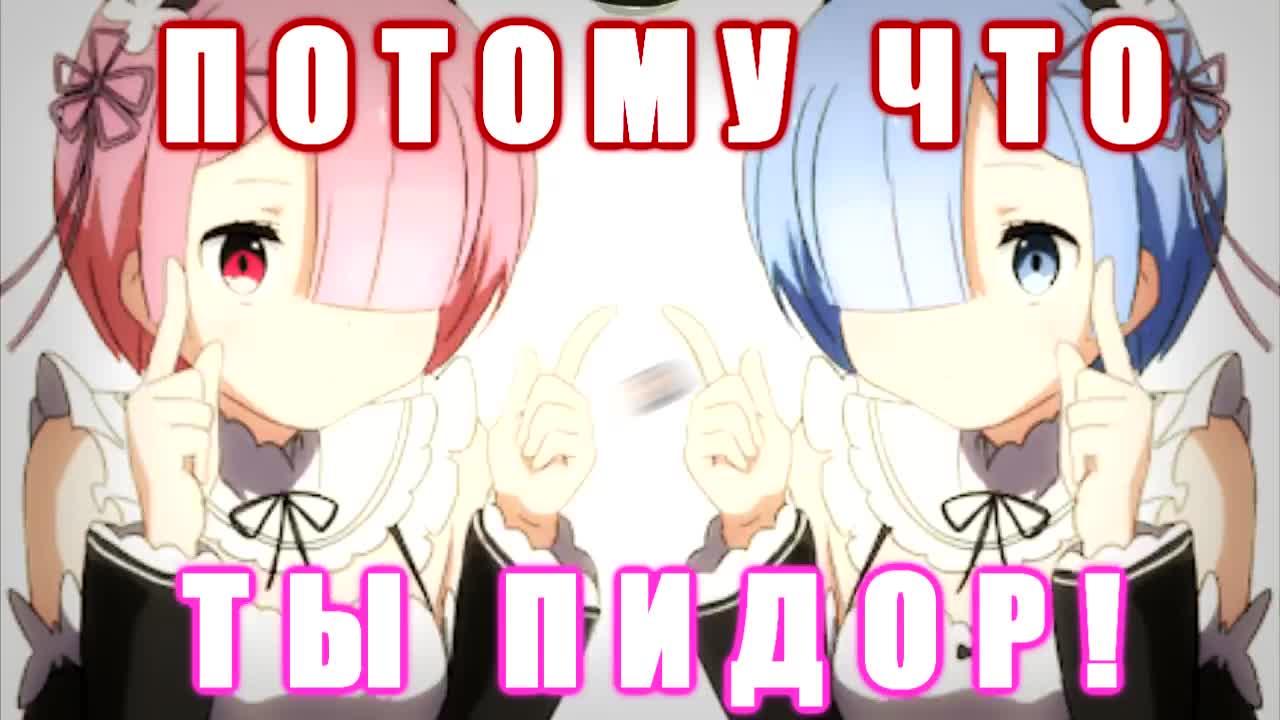 anime, russfegg, аниме, обзор, обзоры, прикол, приколы, смех, топ аниме, юмор, ТОП АНИМЕ ОБЗОР RE: ZERO 25 GIFs