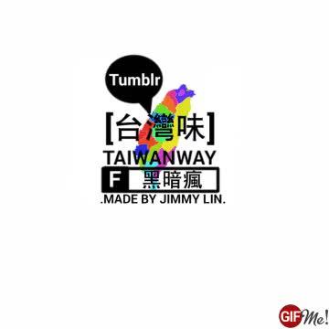 Watch and share Taiwanway GIFs and 創作者計畫 GIFs on Gfycat
