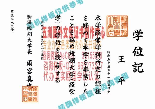 Watch and share 做假的外交护照[WeChat-QQ-507067086]各种证件制作 GIFs by 各国证书文凭办理制作【微信:aptao168】 on Gfycat