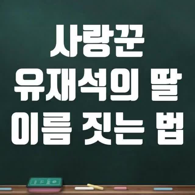 Watch and share 딸 이름 짓는 법 GIFs by podong on Gfycat