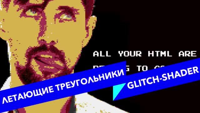 Watch and share Glitch GIFs and Shader GIFs by Yuri akella Artiukh on Gfycat