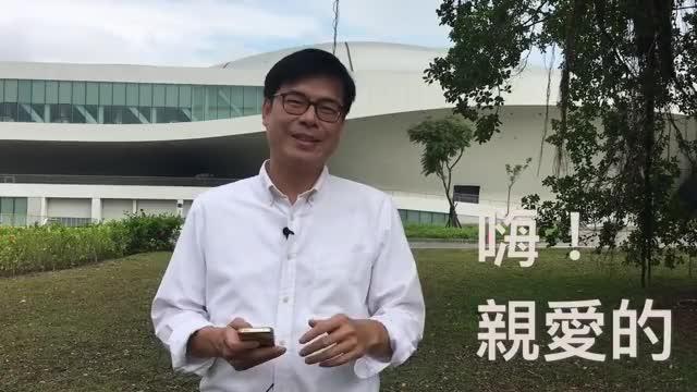 Watch and share 20190204 高雄 陳其邁 除夕 GIFs on Gfycat