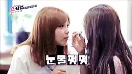 Watch and share Hong Yookyung GIFs and Park Chorong GIFs on Gfycat