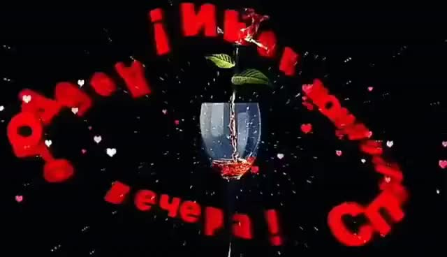 Watch and share Спокойной Ночи, Друзья! GIFs on Gfycat