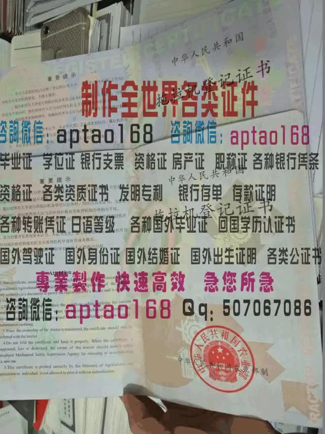 Watch and share 拖拉机等级证书 GIFs by 各国证书文凭办理制作【微信:aptao168】 on Gfycat