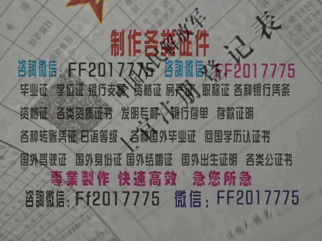 Watch and share Akkem-假户口本++微FF2017775 GIFs by 各种证件制作-微信:FF2017775 on Gfycat