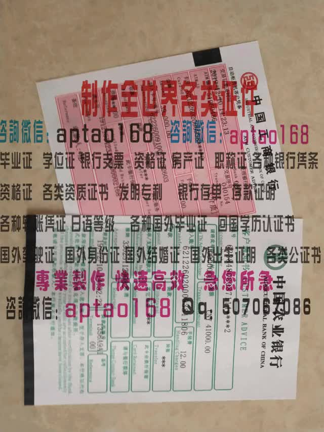 Watch and share 银行ATM转账单 GIFs by 各国证书文凭办理制作【微信:aptao168】 on Gfycat