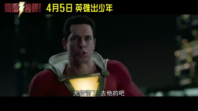 Watch Shazam! Chinese Exclusive Trailer GIF by The Livery of GIFs (@thegifery) on Gfycat. Discover more related GIFs on Gfycat
