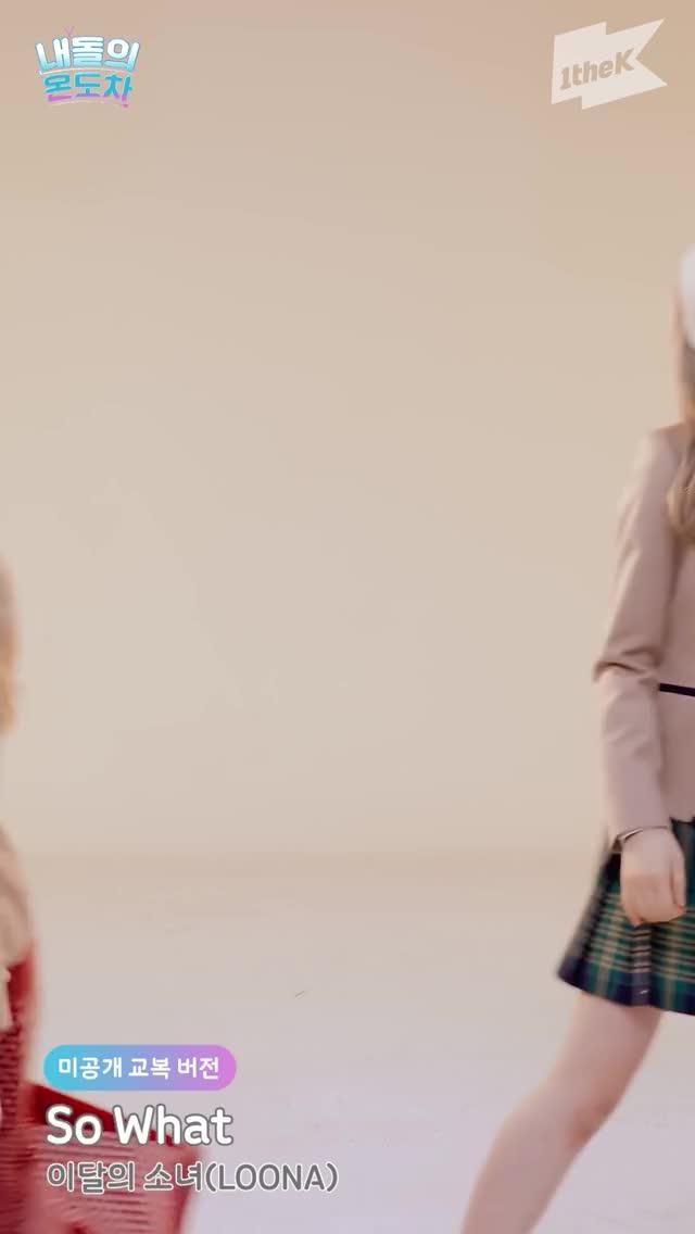 Watch and share [미공개] 스쿨룩 컨셉 찰떡인 고딩소녀🎒 (내돌의 온도차 교복 Ver-) - Loona (이달의 소녀) So What - 내돌의 온도차 - Gap Crush-1 17 GIFs by theangrycamel2019 on Gfycat