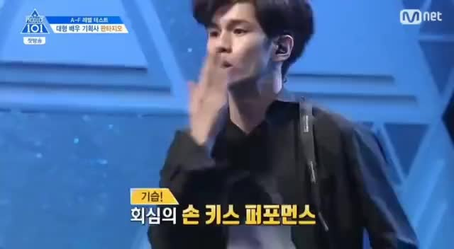 [Produce101 S2] EP1 Ong Seongwu Free Style Dance cut GIFs