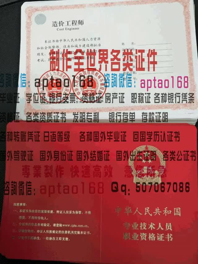 Watch and share 造价工程师 GIFs by 各国证书文凭办理制作【微信:aptao168】 on Gfycat