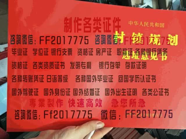 Watch and share Wseko-香港身份证怎么做假++微FF2017775 GIFs by 各种证件制作-微信:FF2017775 on Gfycat