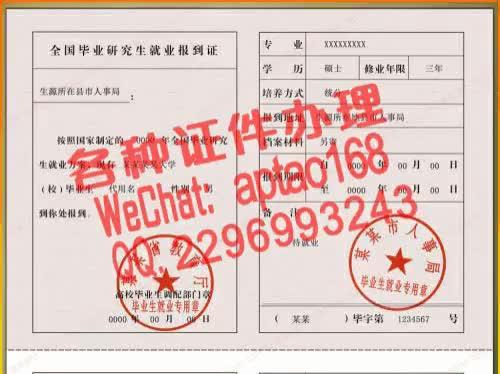 Watch and share 4u602-怎么办假国有土地使用证V【aptao168】Q【2296993243】-11zj GIFs by 办理各种证件V+aptao168 on Gfycat