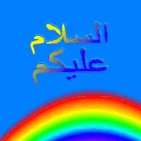 Watch and share Assalam Alaikum 3 GIFs on Gfycat