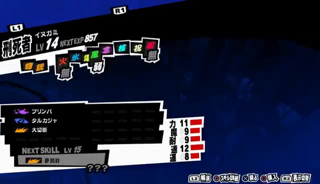 Watch and share Persona 5 - 100% Persona Compendium GIFs on Gfycat
