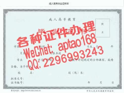 Watch and share 5zn3t-黔南民族医学高等专科学校毕业证办理V【aptao168】Q【2296993243】-egog GIFs by 办理各种证件V+aptao168 on Gfycat