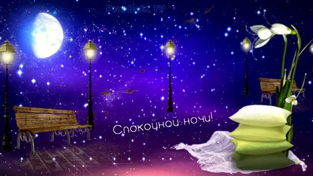 Watch and share Сладких Снов GIFs on Gfycat