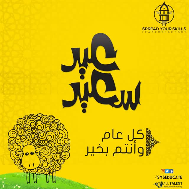Watch and share Eid Saied SYS GIFs on Gfycat