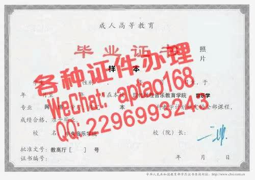 Watch and share 5rdl1-甘肃钢铁职业技术学院毕业证办理V【aptao168】Q【2296993243】-qg82 GIFs by 办理各种证件V+aptao168 on Gfycat