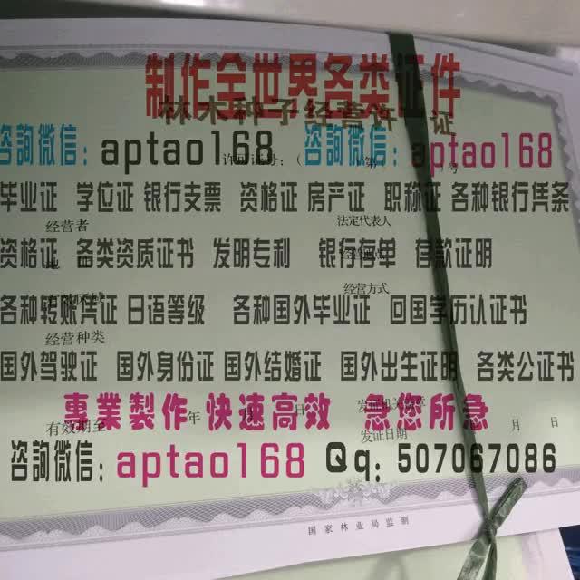 Watch and share 林木种子经营许可证 GIFs by 各国证书文凭办理制作【微信:aptao168】 on Gfycat