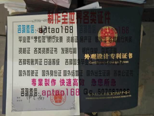 Watch and share 外观设计专利证书 GIFs by 各国证书文凭办理制作【微信:aptao168】 on Gfycat