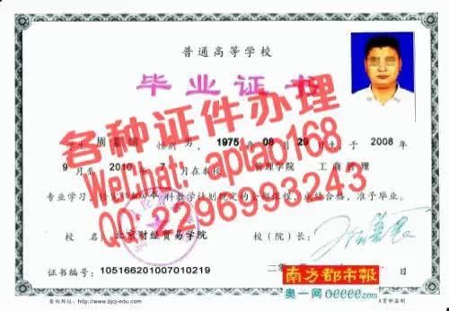 Watch and share 022au-甘肃农业职业技术学院毕业证办理V【aptao168】Q【2296993243】-lhn3 GIFs by 办理各种证件V+aptao168 on Gfycat