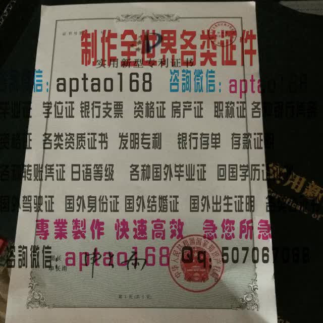 Watch and share 新型实用专利 GIFs by 各国证书文凭办理制作【微信:aptao168】 on Gfycat
