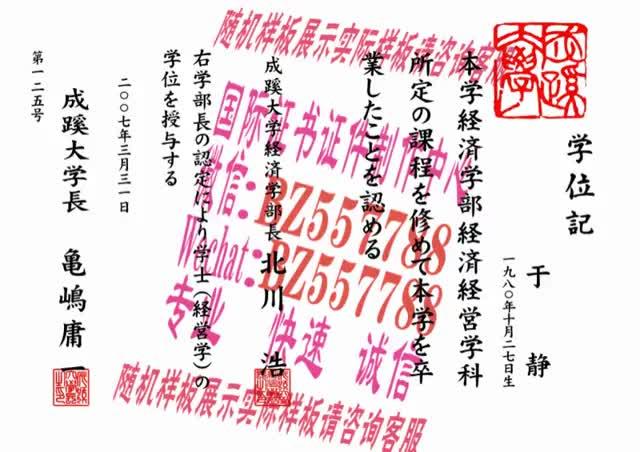 Watch and share 做个假的香港演艺学院毕业证成绩单[咨询微信:BZ557788]办理世界各国证书证件 GIFs on Gfycat