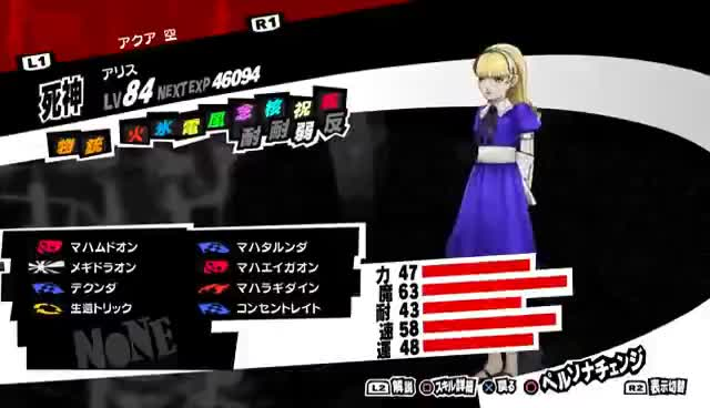 Watch and share Persona 5 - Swimsuit DLC GIFs on Gfycat