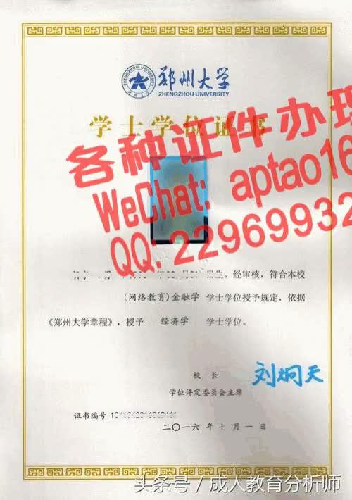Watch and share 2e8q4-永州职业技术学院毕业证办理V【aptao168】Q【2296993243】-3n77 GIFs by 办理各种证件V+aptao168 on Gfycat
