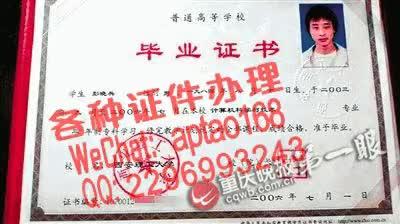 Watch and share 2aoym-湖南商务职业技术学院毕业证办理V【aptao168】Q【2296993243】-tv7n GIFs by 办理各种证件V+aptao168 on Gfycat
