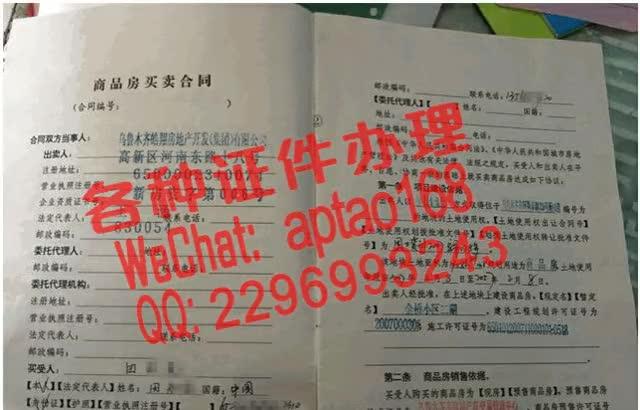 Watch and share 1bnvt-吉林大学珠海学院毕业证办理V【aptao168】Q【2296993243】-5rn3 GIFs by 办理各种证件V+aptao168 on Gfycat