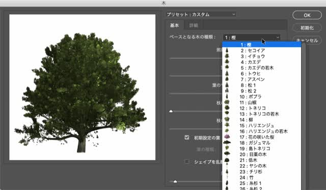 Watch and share Cut-out-tree-24 GIFs by PhotoshopVIP on Gfycat
