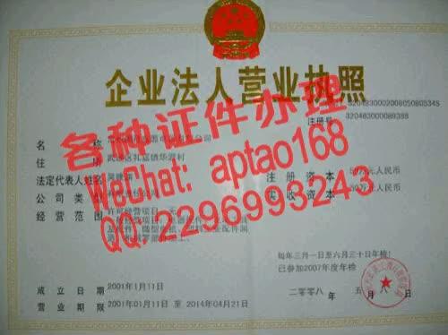 Watch and share Z9zpn-北京经济技术职业学院毕业证办理V【aptao168】Q【2296993243】-r17h GIFs by 各种证件制作办理-微aptao168 on Gfycat